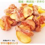 国産食材 無添加 1つずつ丁寧に手作り犬用ササミ巻きとさか45g