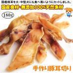 犬 豚の耳 国産 無添加 手作り豚耳切り180g【2,360円以上送料無料】