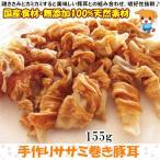 国産食材 無添加 1つずつ丁寧に手作り犬用ササミ巻き豚耳155g