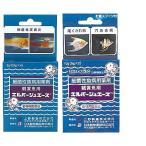 エルバージュエース(0.5g×4)魚の細菌感染症治療薬【送料無料】代引き不可