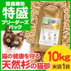 Yahoo!ペットかぐ家具 ヤフー店命の猫砂 特盛ブリーダーズパック 10kg/米袋1袋 成猫1匹約1ヶ月分 ペレット 流せる 木製 猫トイレ システムトイレ 日本製 お買い得