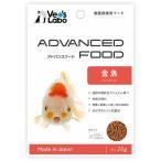 ADVANCED FOOD 金魚 20g