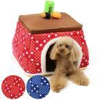 ペットパラダイス こたつ 2WAY ハウス(50cm)犬 猫用 こたつ ベッド 冬 あったか ペット かわいい