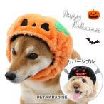 ハロウィン かぼちゃ こうもり 帽子〔中・大型犬〕 中型犬 大型犬 ペットパラダイス犬 服