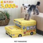 スヌーピーペットスタイル ペットパラダイス 犬服 犬用品
