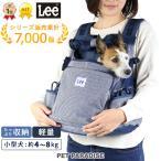 ペット キャリーバッグ リュック バッグ 犬 猫 ペットパラダイス Lee ヒッコリー ハグ&リュック (小型犬) 抱っこ 通院 防災 避難