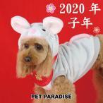 セール ペットパラダイス ねずみ パーカー〔小型犬〕 超小型犬 小型犬 お正月 年賀状 干支 子 ネズミ 初詣 2020年 SNS インスタ映え