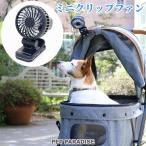 扇風機 ファン ミニ ハンディファン クリップ 小型 軽量 おしゃれ 携帯 充電式 usb 卓上 ペット用品 犬 猫 ポータブル 熱中症対策 コンパクト ハンディ
