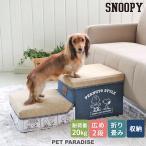 犬 階段 ステップ 踏み台 スヌーピー ゆとり 収納 介護用品 犬用 ドッグステップ ソファ ベッド 昇り降り 犬用階段 ヘルニア予防 月間送料無料