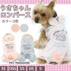 ペットパラダイス スヌーピー うさちゃんロンパース桃 3S  ペットパラダイス 犬服 スヌーピー 犬服