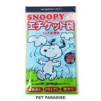 ペットケア うんちが臭わない袋 うんち処理袋 犬 ペット ウンチ うんち スヌーピー エチケット袋