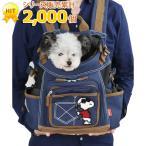ホットバッグ・クールバッグ対応 スヌーピー ハグ&リュックキャリーバッグ紺 S(1.5〜4キロのワンちゃん用)