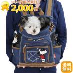 ホットバッグ・クールバッグ対応|スヌーピー ハグ&リュックキャリーバッグ紺 M(4〜8キロのワンちゃん用)