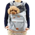 月間送料無料 犬 キャリーバッグ リュック ペットパラダイス 杢ハグ&リュック キャリーバッグ 〔小型犬〕 リュック 抱っこ