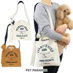犬 お散歩 バッグ 斜めがけ ペットパラダイス スヌーピー ショルダー お散歩 バッグ サコッシュ
