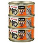 【お買得★】日清キャラット 旬3P ささみ入り 80g×3缶