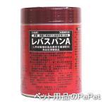 【肝臓、膵臓の健康管理に!】レバスパンA 300g