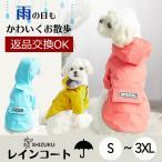 犬 レインコート レイングッズ 小型犬 カッパ フード付き ポンチョ 梅雨 雨具