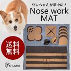 犬 おもちゃ ノーズワーク マット プレイマット ペット 訓練 嗅覚訓練 訓練マット