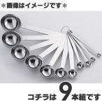 和田助製作所 18-8ステンレス製 極厚計量スプーン 9本組