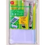 ダイヤ 洗濯ネット パンツのための洗たくネット