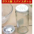 ガラス製 スパイスボトル 塩コショウ入れ(スパイス入れ/スパイス容器/調味料入れ/調味料ケース)