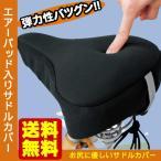 送料無料 自転車サドルカバー クッション お尻に優しいエアーパッド入り(他商品と同梱不可)
