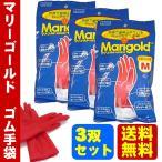 送料無料!マリーゴールド ゴム手袋 キッチングローブ (3個セット) S or M or Lサイズ (通常商品と同梱不可)
