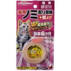 ドギーマン キャティーマン 薬用 ノミ取り首輪+蚊よけ 猫用 効果6ヵ月 (猫/虫よけ/防虫)