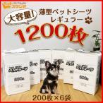 ペットシーツ 業務用 レギュラー1200枚 (200枚×6袋)薄型 トイレシート ペットシート 人気 まとめ買い 大容量 多頭飼い 犬 猫 激安 まとめ買い