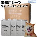 ペットシーツ ワイド 薄型 400枚 送料無料 ペットシート 消臭 業務用 人気  お得  まとめ買い 安い おしっこシート 犬 猫