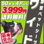 送料無料 消臭 厚型(中)ペットシーツ ワイドサイズ 200枚(50枚×4個)高品質 トイレシート