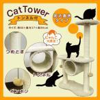 猫の運動不足・ストレス解消に!キャットタワー