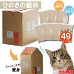 送料無料 ひのき猫砂 7L×7袋1リットル当り約39円 国産ヒノキ使用49リットル入 消臭効果