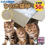 猫砂 ひのき猫砂(50L) 流せる ひのき 消臭