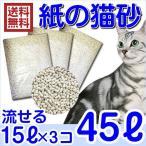あすつく 送料無料 国産 紙の猫砂 15L入×3袋 猫砂 ネコ砂 ネコトイレ 猫トイレ