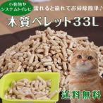 送料無料 猫砂 国産木質ペレット ねこ砂 33L