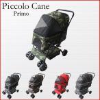 ピッコロカーネ 対面式ペットカート Primo プリモ ペット カート お散歩 おでかけ バギー