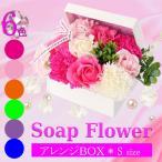 ソープフラワー アレンジBOX Sサイズ シャボンフラワー お花 花束 記念日