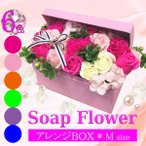 ソープフラワー アレンジBOX Mサイズ シャボンフラワー お花 花束 記念日