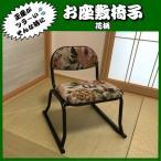 【4日間限定SALE】送料無料 ★4脚セット 花柄 座椅子 おしゃれ 正座椅子 座敷椅子 コンパクト