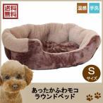ペット ベッド ペット用品 あったかふわモコ ラウンドベッドS