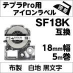 キングジム テプラPRO 用 互換 テープ カートリッジ アイロンラベル 18mm SF18K 対応 布製 白地 黒文字