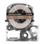 キングジム テプラPRO 用 互換 テープ カートリッジ りぼん 12mm SFR12CZ 対応 ブラウン地 金文字