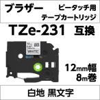 ブラザー ピータッチ・ピータッチキューブ 用 互換 ラミネートテープ 12mm TZe-231対応 白地 黒文字