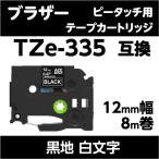 ブラザー ピータッチ・ピータッチキューブ 用 互換 ラミネートテープ 12mm TZe-335対応 黒地 白文字