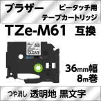 ブラザー ピータッチ・ピータッチキューブ 用 互換 ラミネートテープ 36mm TZe-M61 マット透明地 黒文字 つや消し