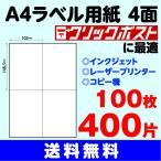 ラベルシール A4 4面 100シート 400片〔105mm×148.5mm〕クリックポスト対応 宛名ラベル 表示ラベル