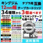 キングジム用 テプラ PRO 互換 テープカートリッジ 12mm幅 マスキングテープも 29色から選べる3個セット KING JIM TEPRA PRO対応 フリーチョイス