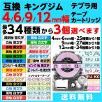 キングジム用 テプラ PRO 互換 テープカートリッジ 6mm/9mm/12mm幅 フリーチョイス 最多34色から選べる3個セット